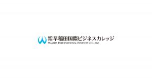 専門学校 早稲田国際ビジネスカレッジ